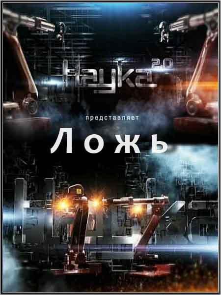 Наука 2.0 Большой Скачок (2011/satrip)