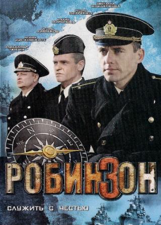 Робинзон / Сезон: 1 Серии: 1-8 из 8 (Сергей Бобров) [2010, Россия, драма, DVD9] R5