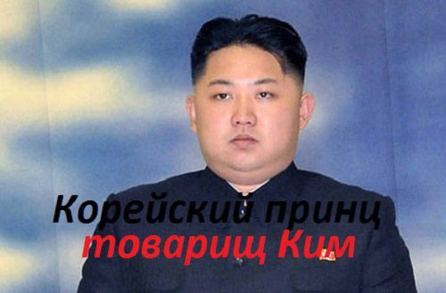 Торрент Фильм Ким Чен Ир