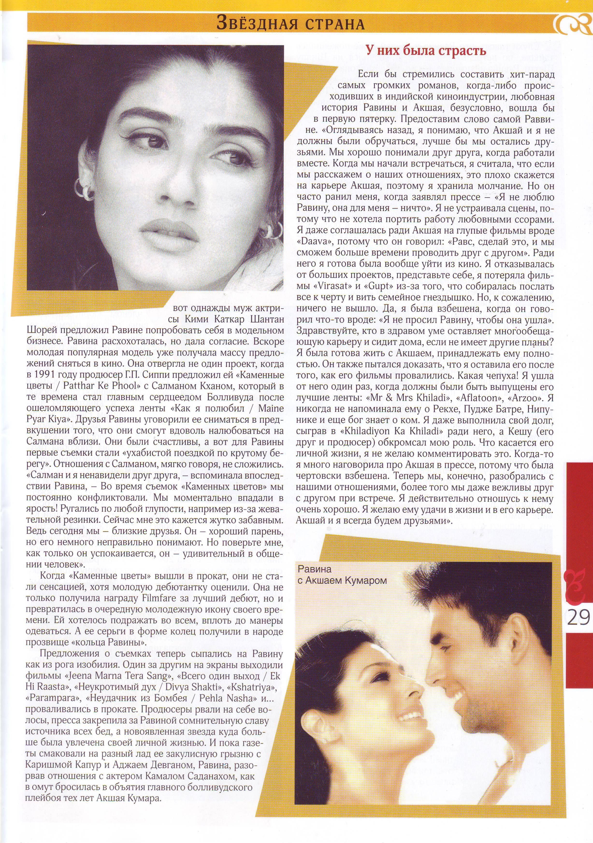 МИК N 32 стр.29.JPG