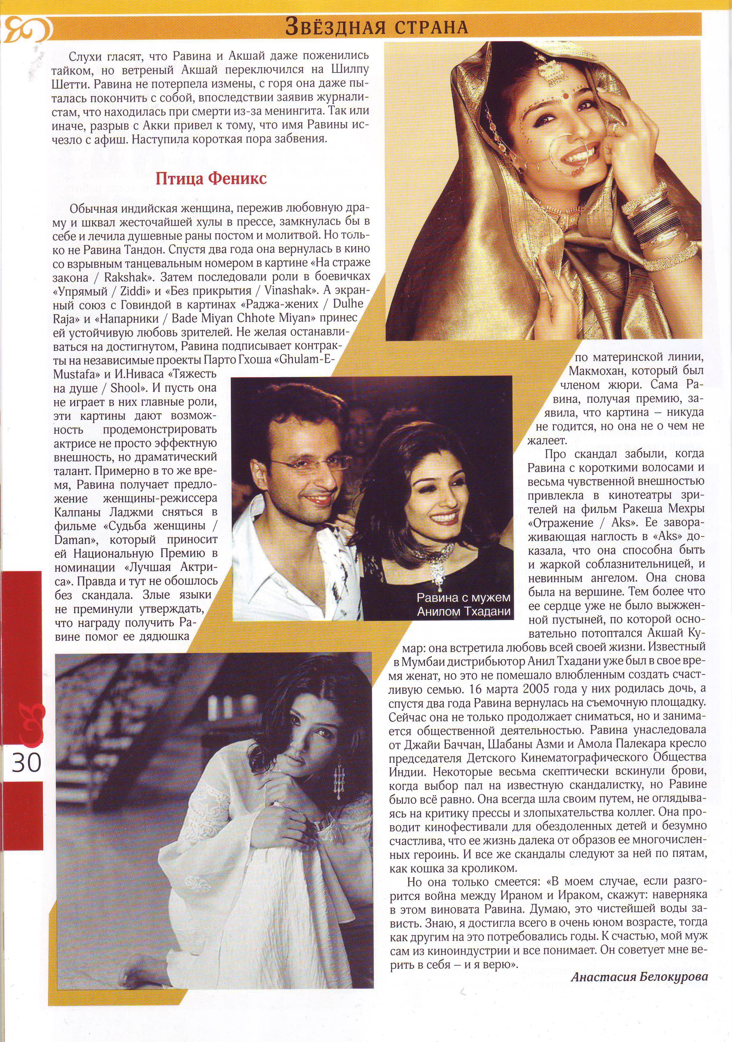 МИК N 32 стр.30.JPG