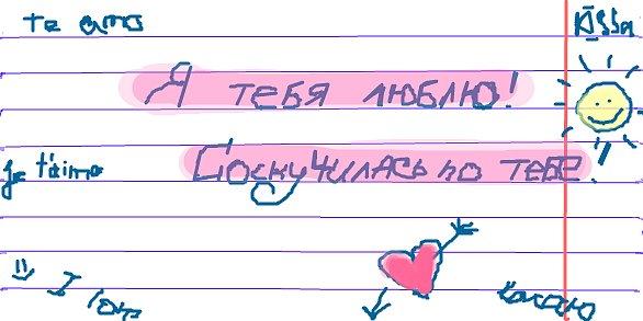 Как написать я тебя люблю красиво своими руками