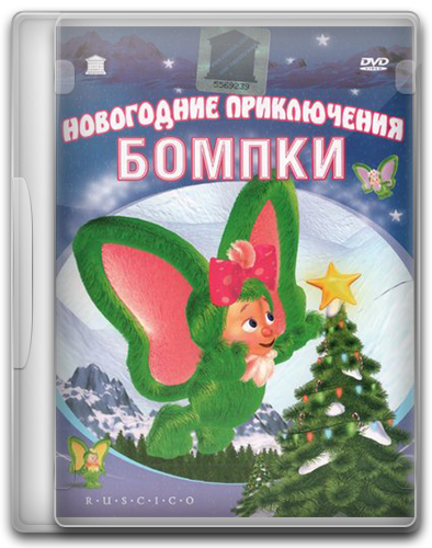Новогодние приключения Бомпки / A Very Wompkee Christmas (Майк ДеВитто / Mike DeVitto) [2003, мультфильм, семейный, DVDRip] DVO