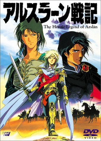Сказание об Арислане / Arslan Senki / The Heroic Legend of Arislan - Age of Heroes [OVA] [6 из 6] [полухардсаб] [JAP, SUB] [1991 г., приключения,фэнтези, драма, DVDRip]