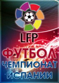 Чемпионат Испании 2012/13. 7-й тур. Барселона (Барселона) - Реал (Мадрид) (2012) IPTVRip