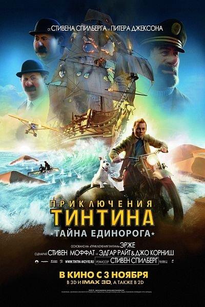 Приключения Тинтина Тайна Единорога DVD