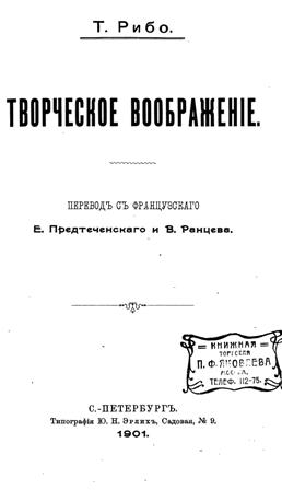 Рибо Т. - Творческое воображенiе / Творческое воображение [1901, DjVu, RUS]
