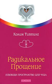 Обложка книги Радикальное Прощение. Освободи пространство для чуда