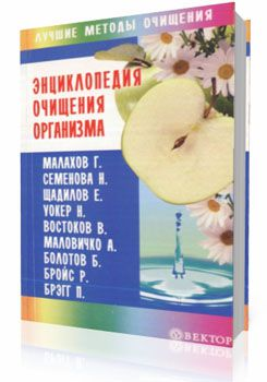 А.А. Миронов - Энциклопедия очищения организма