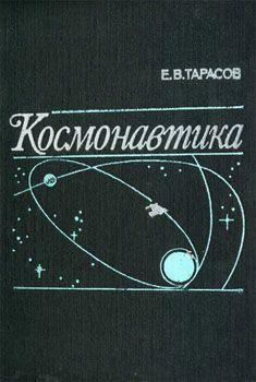 Е.В. Тарасов - Космонавтика