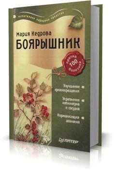 М. Кедрова - Боярышник против 100 болезней