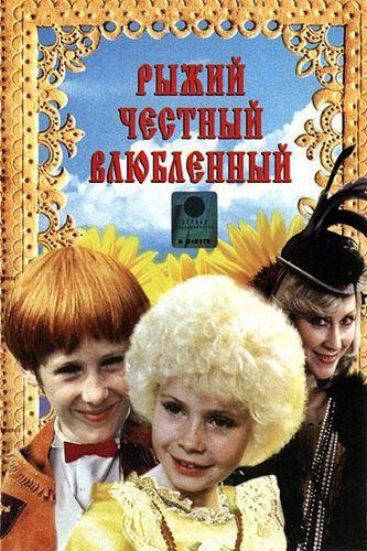 Скачать Фильм Рыжий Честный Влюблённый