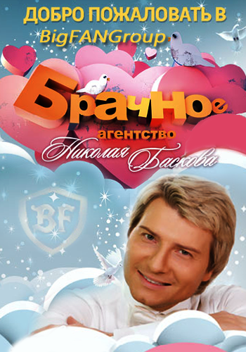 Брачное агентство Николая Баскова (11.03.2012)