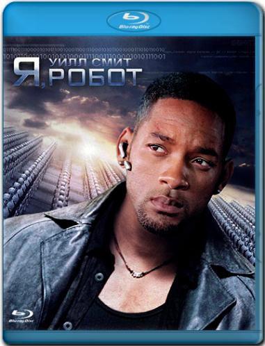 Я,   робот/I,   Robot