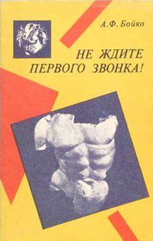А.Ф. Бойко - Не ждите Первого Звонка!