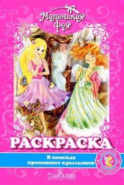 Маленькая фея. Серия книжек-раскрасок для девочек
