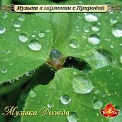 Музыка в гармонии с природой (11 CD)