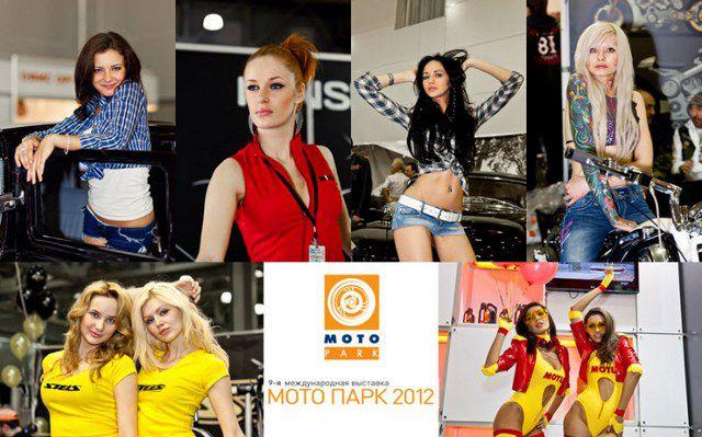 Девушки МОТО - ПАРКа 2012