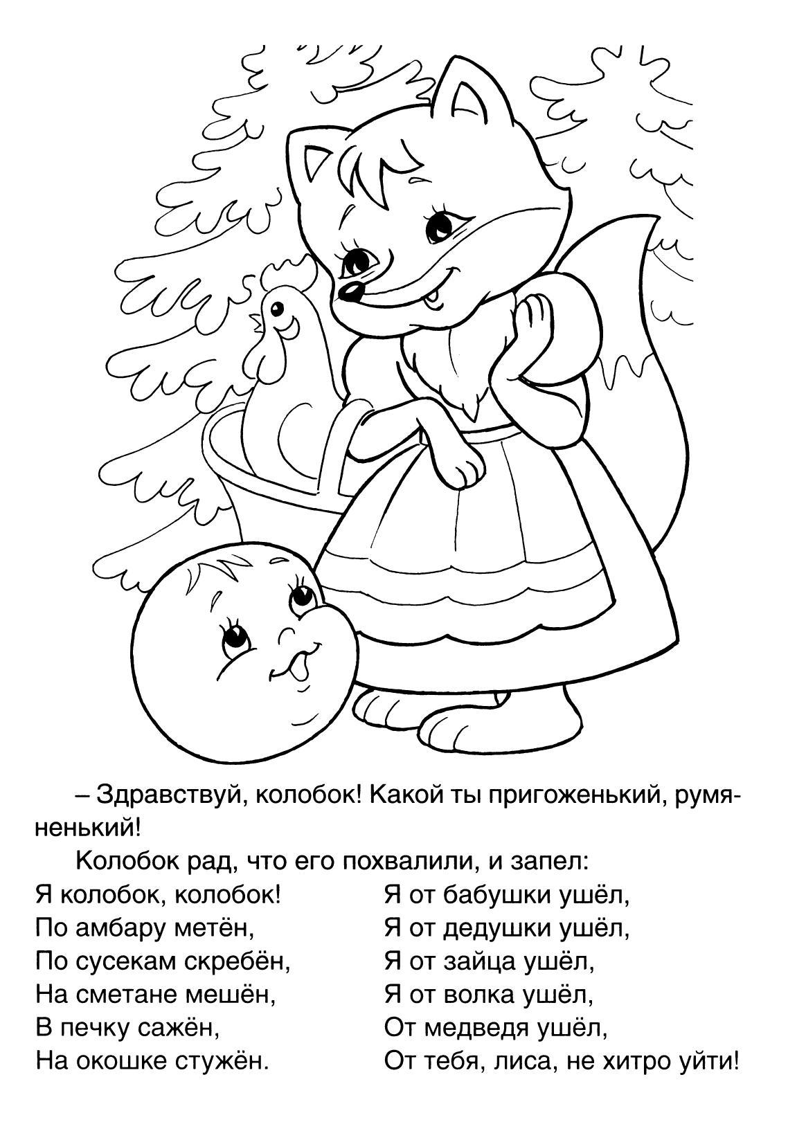 Лиса из сказки колобок раскраска