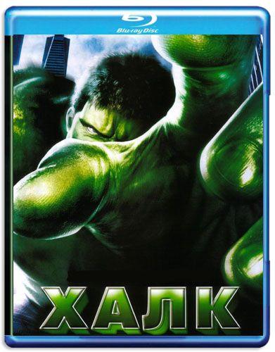 Халк/Hulk