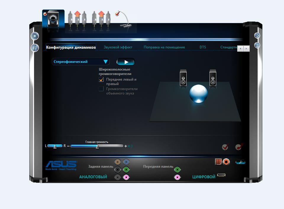 Realtek Alc1200 Audio Driver - фото 2