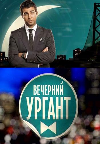 Вечерний Ургант (эфир 17.12.2013) SATRip