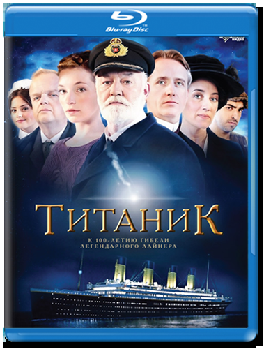 фильм - Титаник/Titanic (все фильмы и сериал) 15e91eeaa145cb18ea401556d4d2fa38