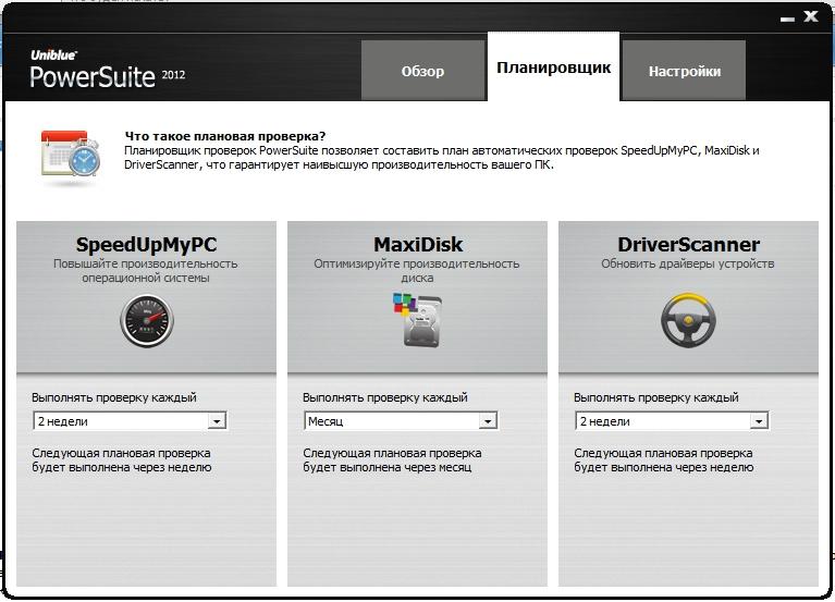 Uniblue PowerSuite 2012 3.0.6.6 Final (2012) Русский.