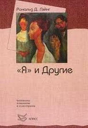 Библиотека психологии и психотерапии - Лэйнг Р.Д. - Я и Другие [2002, DOC, RUS]