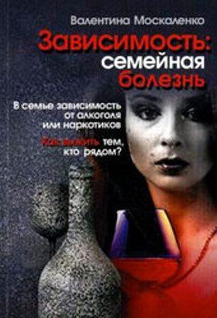 Обложка книги Москаленко В. - Зависимость. Семейная болезнь [2009, DOC, RUS]