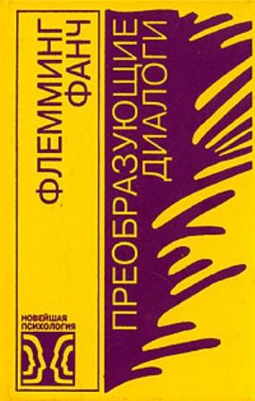 Новейшая психология - Фанч Ф. - Преобразующие диалоги [1997, RTF, RUS]