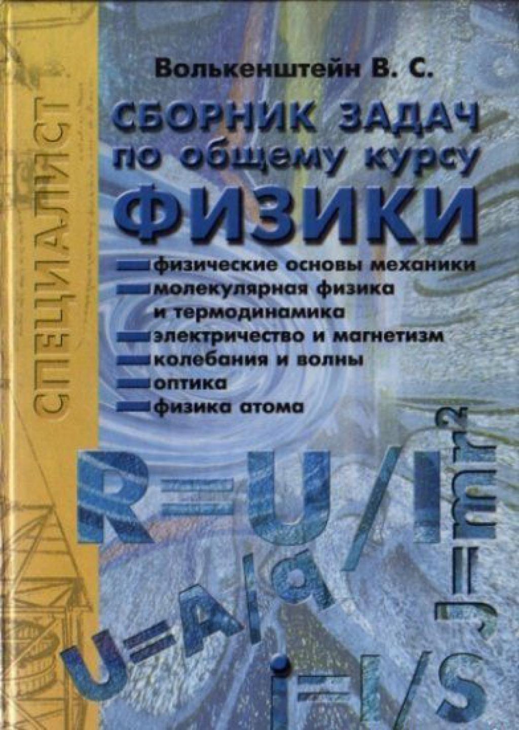 Решебник к сборнику задач по общему курсу физики в. С. Волькенштейн.