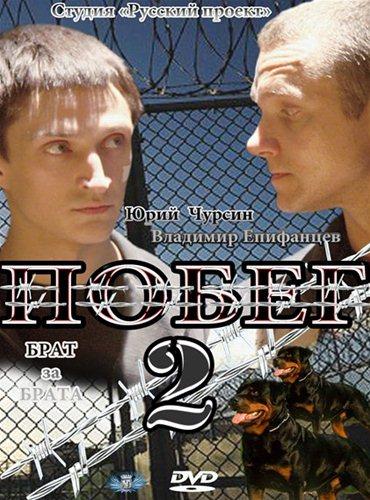 Побег 2 (2012) SATRip