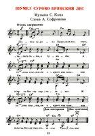 День Победы. Песни великого подвига