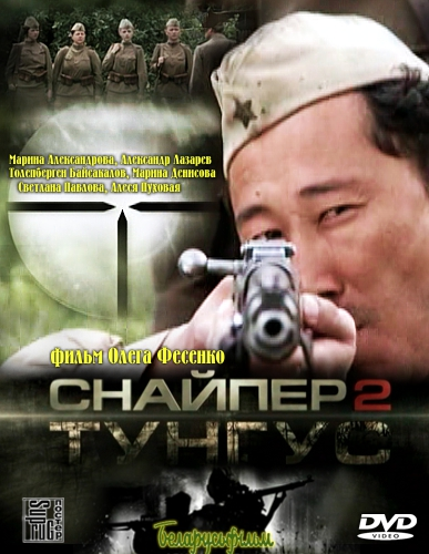 Снайпер 2. Тунгус / Серии: 1-4 из 4 [2012] SATRip