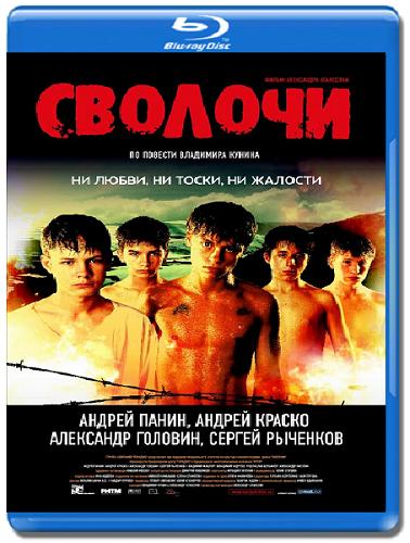 Сволочи (2006) BDRip