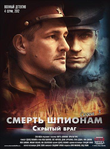 Смерть шпионам. Скрытый враг (2012) DVDRip