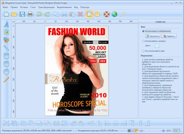 عملاق تصميم البوسترات والكروت RonyaSoft Poster Designer 2.01.48 :تحميل مباشر