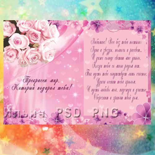 Универсальная открытка для женщины (девушки) - Любимой