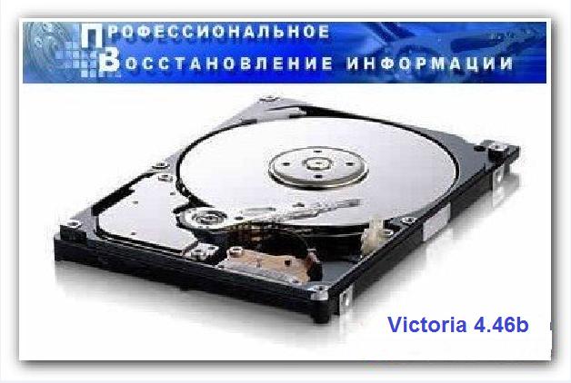 Victoria последняя версия
