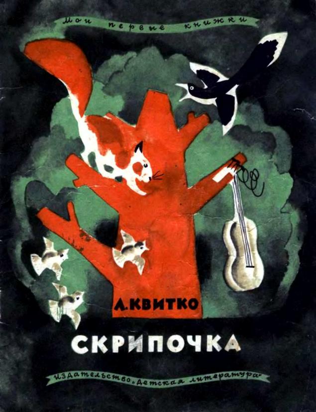 Л.Квитко Скрипочка_01.png
