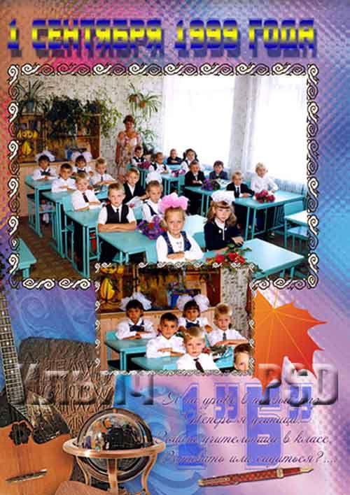 Альбом школьный (фотокнига) – Мои школьные (студенческие) годы