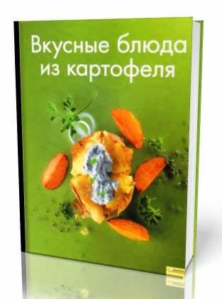 Идеально вкусные яства из картофеля [2008] PDF