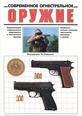 Прогрессивное огнестрельное оружие [1998] PDF