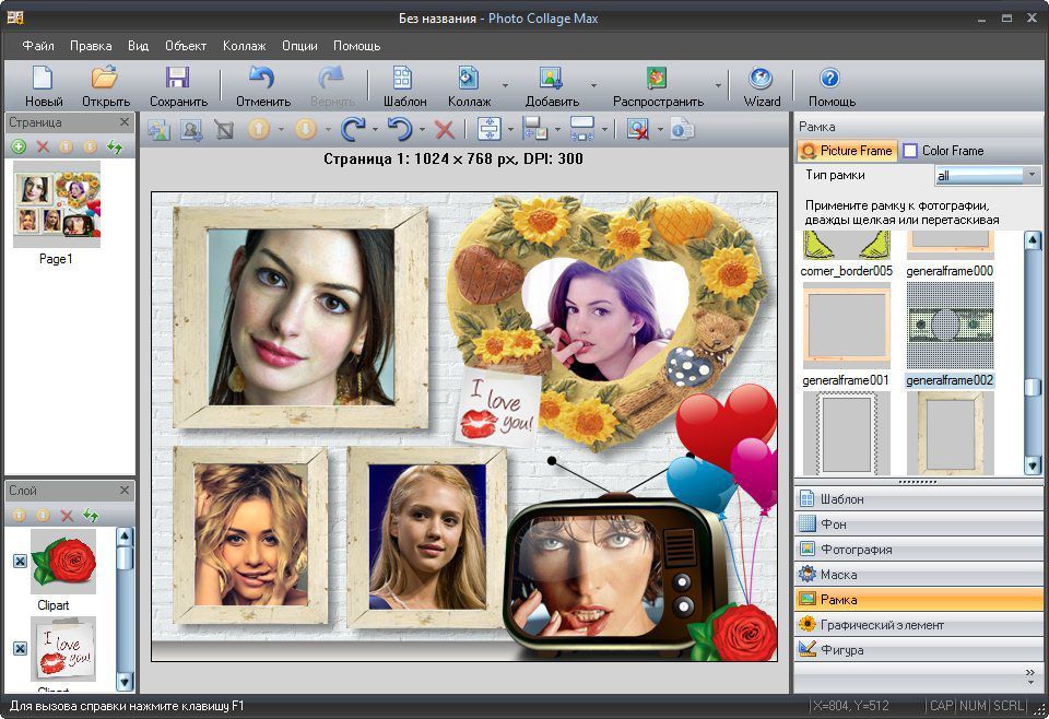 Photo Collage Max 2.3.1.6