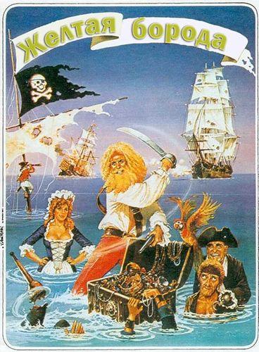 Жёлтая борода 1983 - Михаил Иванов