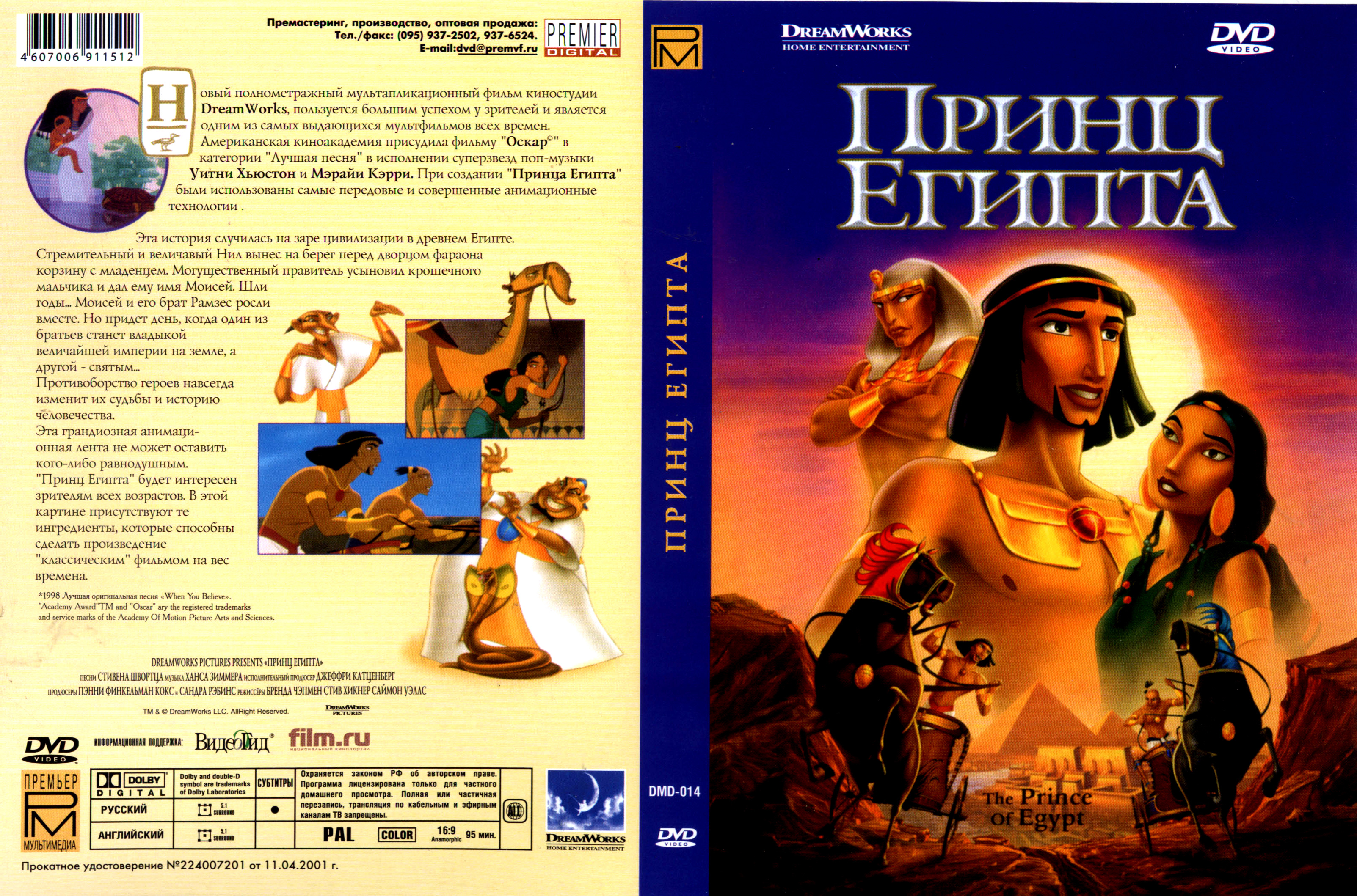 a critical analysis on the movie the prince of egypt Dreamworks's prince of egypt was released in theaters in 1998, a movie based on the exodus bible story of moses.