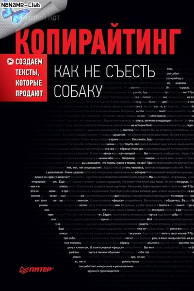 Дмитрий Кот   Копирайтинг. Как не съесть собаку. Создаем тексты, которые продают [2012] [FB2]