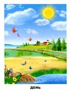Обучающие карточки: Времена года. Природные явления. Времена суток