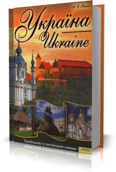 А.С. Ивченко - Україна. Ukraine